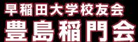 豊島稲門会